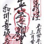 壺阪寺(南法華寺)