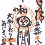 矢田寺 南僧坊