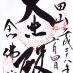 矢田寺 念仏院