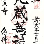 東大寺 念仏堂