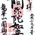 圓福寺(生駒市)