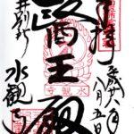 水観寺(三井寺)