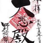慈眼寺(野崎観音)