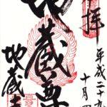 子安地蔵寺