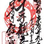 中尊寺 経蔵