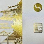 山寺日枝神社