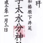 宇太水分神社(下社)