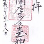石園坐多久虫玉神社(龍王宮)