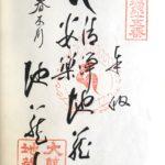 春木川地蔵寺