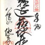 久井地蔵寺