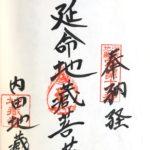内田地蔵寺