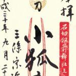 石切剱箭神社上之宮