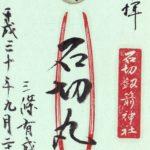 石切剱箭神社