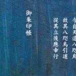 八咫鳥神社