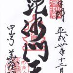 中山寺華蔵院