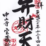 中山寺宝蔵院