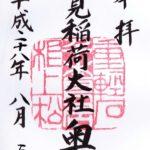 伏見稲荷 奥社