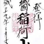 伏見稲荷御膳谷奉拝所