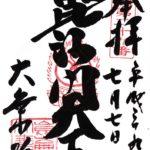 宝満寺(大乗坊)