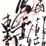 湯ノ胸薬師(東光寺)