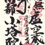 元興寺小塔院
