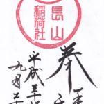 長山稲荷社