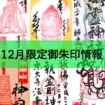 12月 限定御朱印情報(2020)