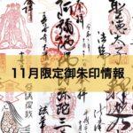 11月 限定御朱印情報(2020)